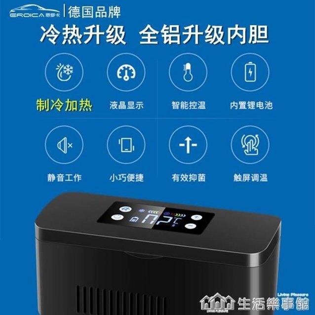 冷藏盒便攜小型迷你家用制冷杯車載隨身可充電式小冰箱 220v 秋冬新品特惠
