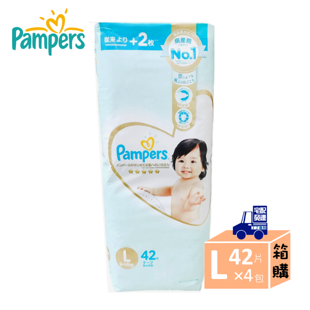 Pampers日本版L42×4包📦箱購【廠商直送免運】