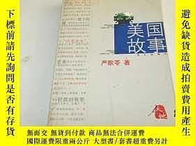 二手書博民逛書店罕見美國故事Y22102 嚴歌苓 崑崙 出版2005