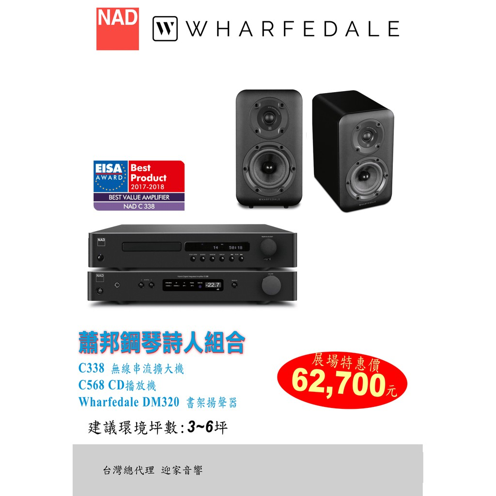 NAD C338無限串流擴大機 C568播放機 Wharfedale D320揚聲器 【雅光電器商城】