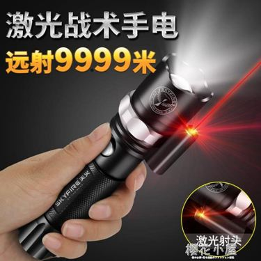 天火LED強光激光手電筒可充電超亮遠射3000米多功能特種兵鐳射居家物語生活館