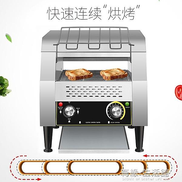 早餐機 錬式多士爐商用履帶式方包機吐司機烘培機全自動酒店早餐烤面包機 618購物節