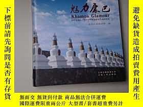 二手書博民逛書店罕見魅力康巴Y139793 迪慶州委宣傳部 雲南人民出版社 出版