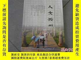 二手書博民逛書店人文滁州罕見第七期Y2599 《人文滁州》雜誌社 出版2014