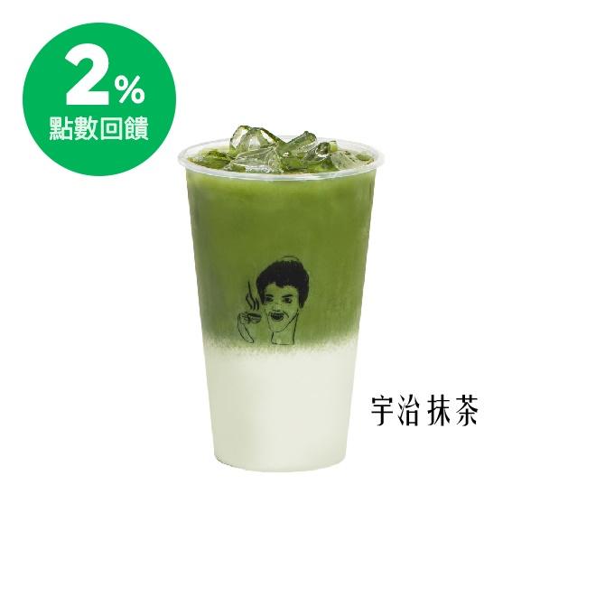 台北【不要對我尖叫】宇治抹茶(M)