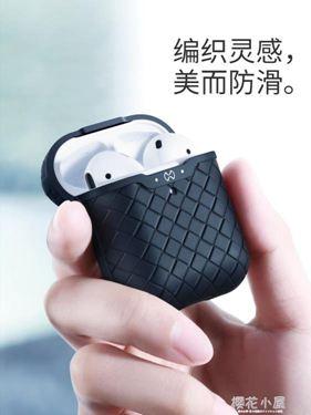 AirPods保護套蘋果AirPods Pro無線藍芽耳機盒airpods2代硅膠軟殼airpodspro3超薄防塵居家物語生活館
