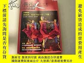 二手書博民逛書店罕見旅遊文化類:康輝。人(2012年第5期)(靈秀湖北專輯)彩頁