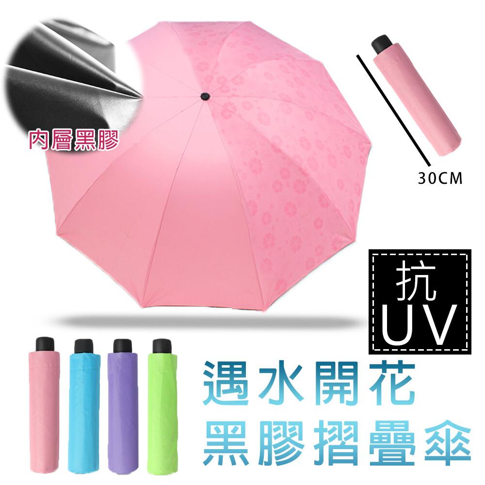 樂邦三折遇水開花黑膠晴雨傘