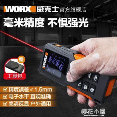 激光測距儀WX087 高精度測量尺量房電子尺紅外線手持測量儀器居家物語生活館