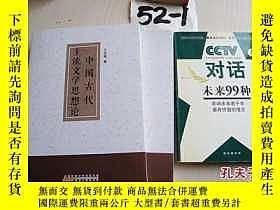 二手書博民逛書店罕見CCTV對話未來99種:影響未來若干年最有價值的理念4Y11