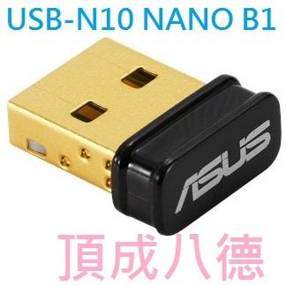 ASUS 華碩 USB-N10 NANO B1 N150 無線USB網卡