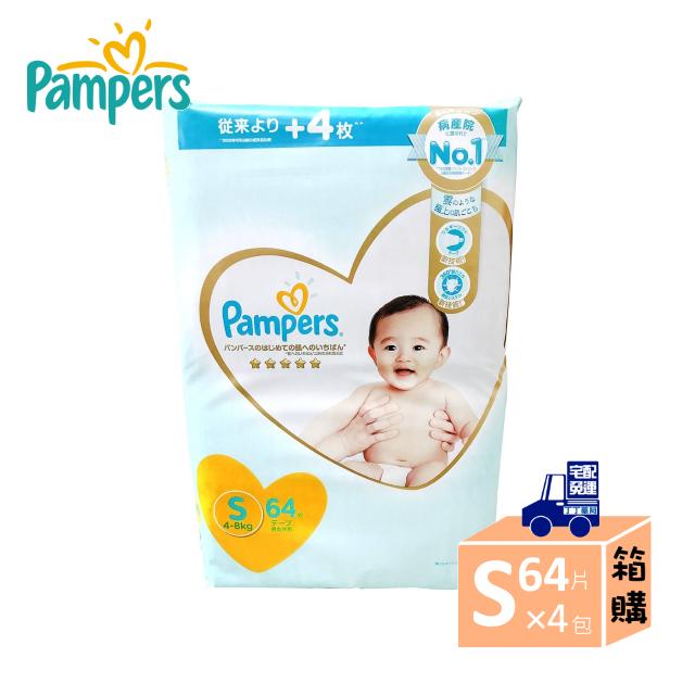 Pampers日本版S64×4包📦箱購【廠商直送免運】