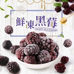 【愛上新鮮】鮮凍黑莓10包組(200g±10%/包)