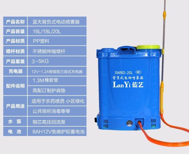 20l噴霧器  電動噴霧器  農用背負充電式   多功能高壓鋰電池