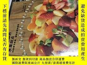 二手書博民逛書店罕見未拆封《小嶋老師的水果甜點:86款季節果醬、糖漿水果和 糕》