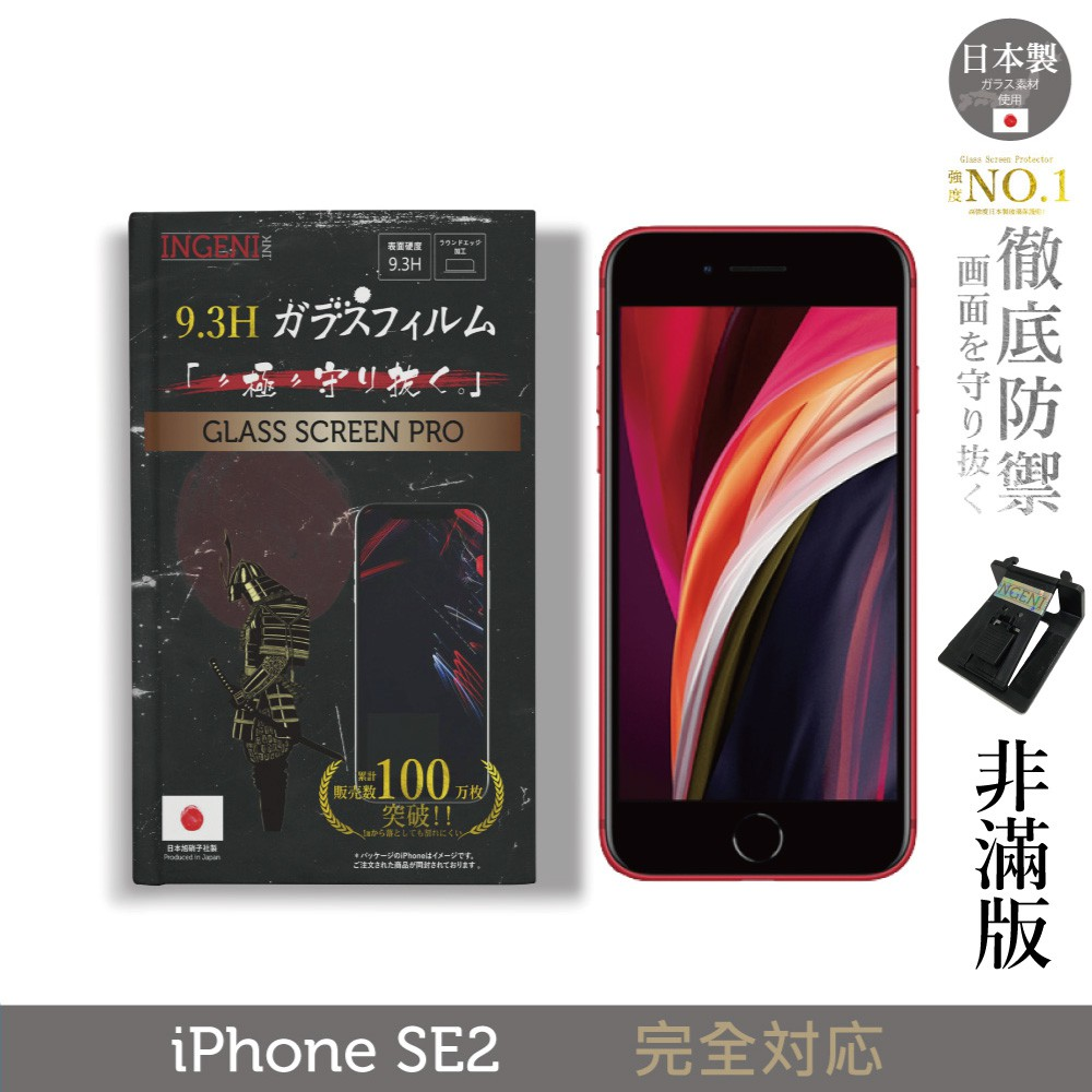 【INGENI徹底防禦】日本製玻璃保護貼 (非滿版) 適用 iPhone SE2 (2020)