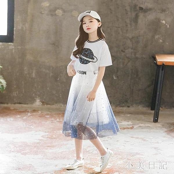 星空仙氣女童兩件套夏款短袖裙子套裝兒童公主裙漸變夏季2020洋氣 KP1347『小美日記』