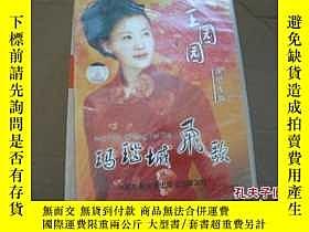 二手書博民逛書店瑪瑙城飛歌罕見王園園演唱專輯 (CD)Y205889 中國文聯音