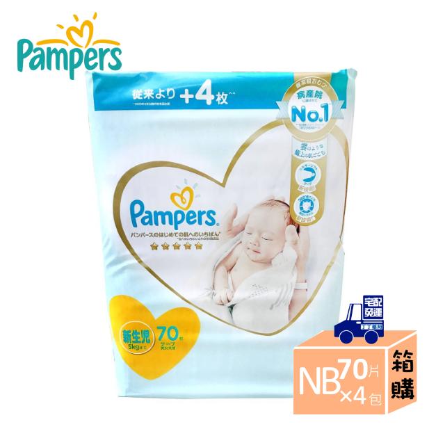 Pampers日本版NB70×4包📦箱購【廠商直送免運】