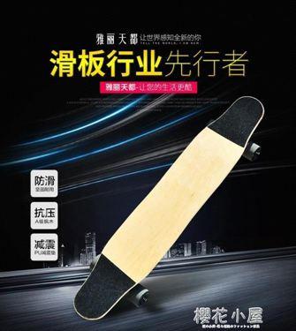 長板滑板 長板公路四輪楓木滑板成人女生男生專業舞板刷街抖音滑板車初學者居家物語生活館