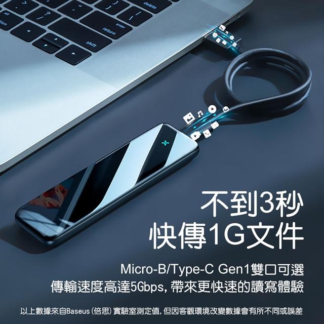 Baseus 倍思|M.2全速系列SSD固態硬碟盒