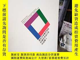 二手書博民逛書店清華大學美術學院環境藝術設計系作品集(1,罕見2)兩本合售Y18