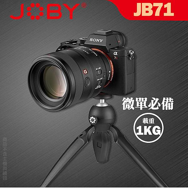 【JB71】手機 握把腳架 JOBY HandyPod 握把 手柄 自拍桿 運動攝影機 單眼 相機 桌上型 屮Z5