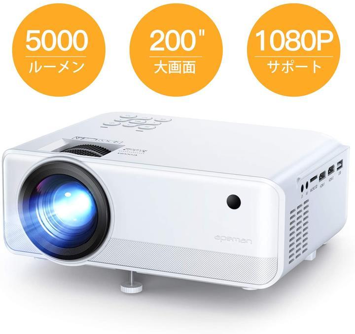 【日本代購】APEMAN 投影儀 LED 高亮度5000lm 1080P全高清 資料投影儀 手機 可連接