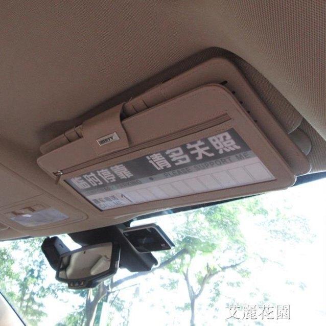 汽車cd夾遮陽板套多功能包車載cd包碟片套夾收納光盤套臨時停車牌『艾麗花園』 秋冬新品特惠