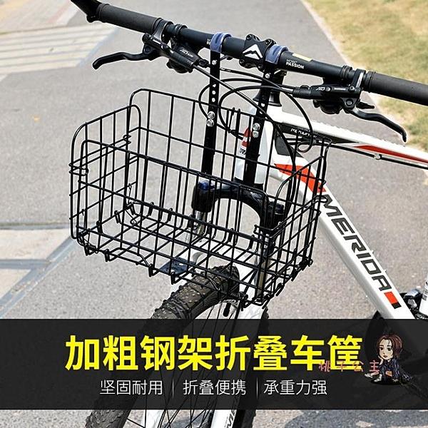 自行車車筐 折疊前車籃山地電動后貨架車框前掛通用菜籃子配件大全