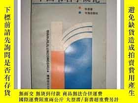 二手書博民逛書店罕見中國書名學概論(一版一印)Y28433 張召奎 書海出版社