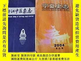二手書博民逛書店罕見浙江中醫雜誌1986第9期Y11359 出版1986