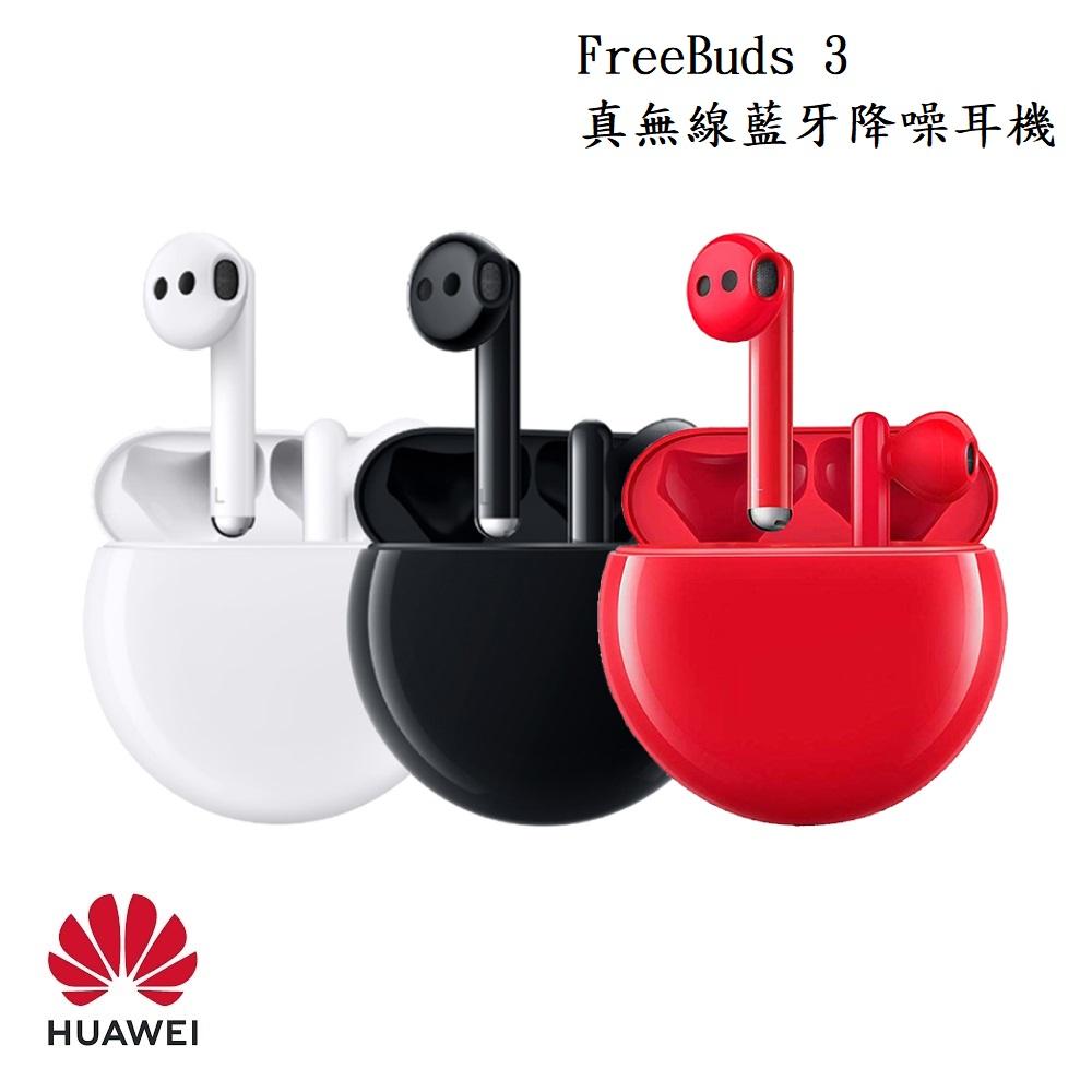 【好禮三重送】 HUAWEI 華為 FreeBuds 3 真無線藍牙降噪耳機 台灣公司貨 原廠盒裝