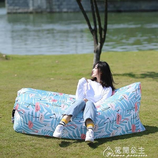 戶外懶人充氣沙發袋空氣床墊野外氣墊床椅子便攜式單人摺疊 花間公主