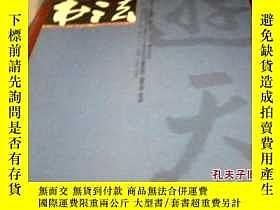 二手書博民逛書店罕見書法2012年第11期Y28492 書法》編輯部 上海書畫出