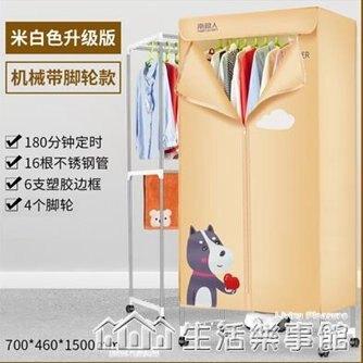 南極人干衣機烘干機家用速干衣烘衣機小型烘衣服宿舍大容量風干機  220v 秋冬新品特惠