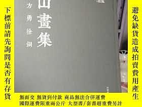 二手書博民逛書店三山畫集罕見布面精裝Y184422 陳智安 等 詩書畫雜誌社 出