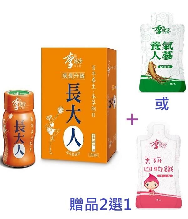 抗疫期間優惠康健天地李時珍長大人女孩(12瓶/入)買1入贈送滿額贈品好禮1或2