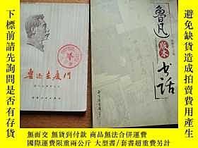 二手書博民逛書店罕見魯迅版本書話(上冊)Y11359 陳漱渝 北京圖書館出版社