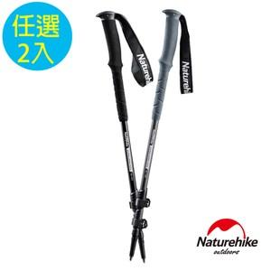Naturehike ST03長手把7075鋁合金三節外鎖登山杖 2入黑色+青灰