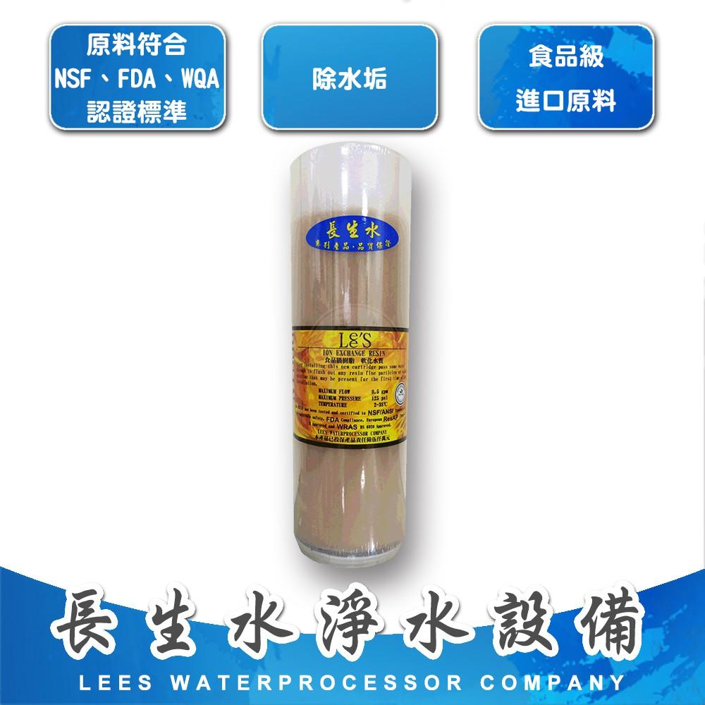 【長生水】10吋 食品級樹脂濾心