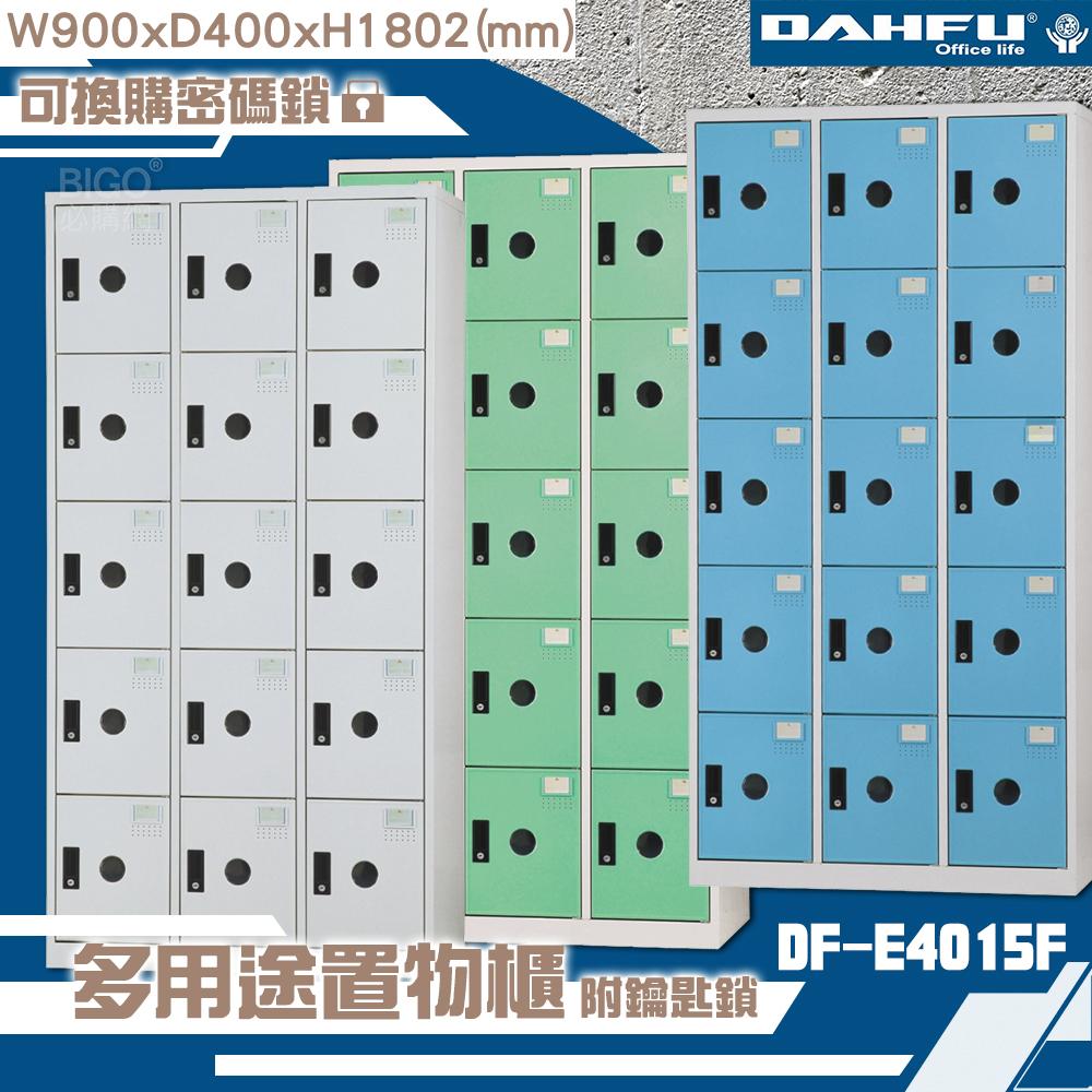 附鑰匙鎖(可換密碼鎖)【大富】DF-E4015F多用途置物櫃 收納櫃 鐵櫃 衣櫃 員工櫃 游泳池 更衣室 健身房