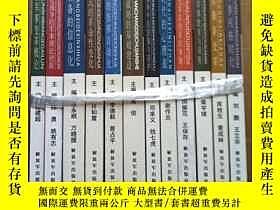 二手書博民逛書店世界新軍事變革叢書罕見【全套12本全】Y11893 張黎總主編