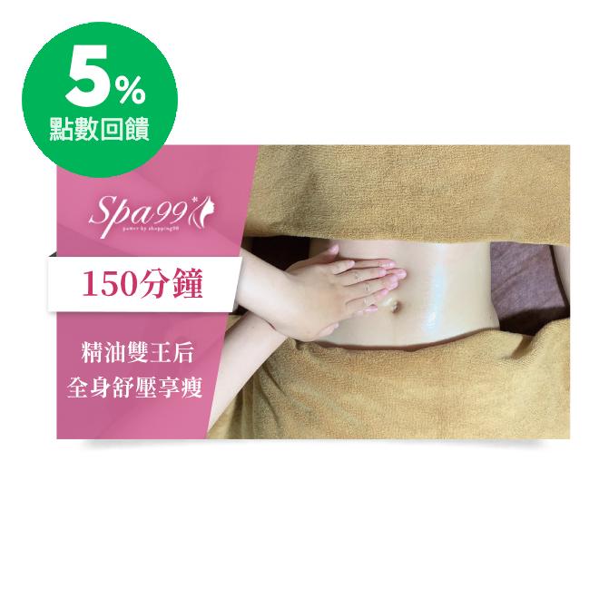 [2021迎好運] Spa99 高雄 精油雙后全身舒壓享瘦
