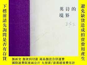 二手書博民逛書店罕見英詩的境界Y167411 王佐良 三聯書店 出版1991