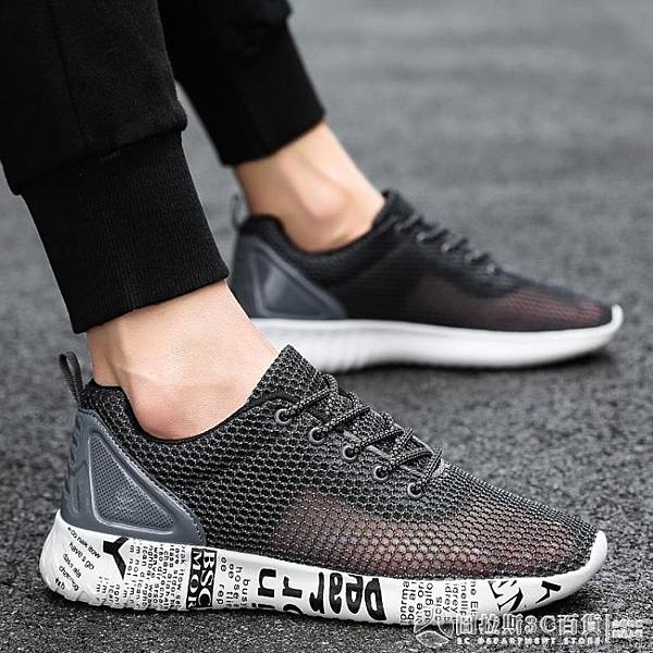 男鞋夏季2020新款男士運動網鞋休閒網面輕便透氣鏤空防臭夏天跑步 圖拉斯3C百貨