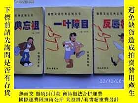 二手書博民逛書店罕見幽默笑話經典系列叢書——反脣相譏(中國老笑話)Y16738