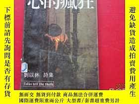 二手書博民逛書店罕見心的瘋狂Y176068 劉以林 今日中國出版社 ISBN:9