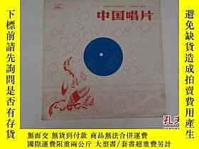 二手書博民逛書店大薄膜唱片罕見張行獨唱專輯 (一)Y139793 中國唱片社 中