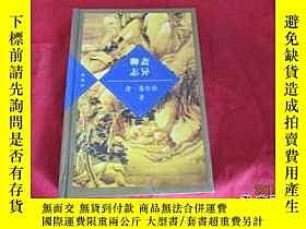 二手書博民逛書店聊齋志異罕見繡像本Y176068 蒲松齡 著 九州出版社 出版2